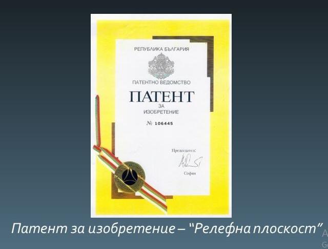 """Патент за изобретение """"Релефна Плоскост"""""""