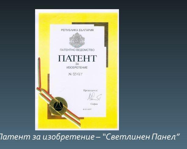 патент за изобретение светлинен панел